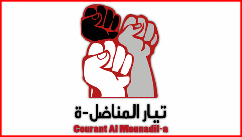 al-mounadil-ah-696x392